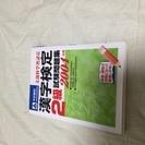 漢字検定 2級 参考書
