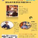 [9/29(木)]ボサノバ&ポップ・カフェin音太小屋