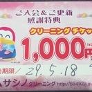 クリーニングムサシノの20円引きチケット1000円分