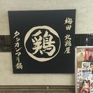 12/25更新 梅田で勤務  *ホール&キッチン スタッフ募集!
