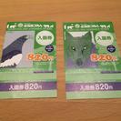 旭山動物園 入園券2枚セット
