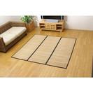 ウレタン入り三折竹カーペット  180×180cm