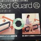 取引終了)ベッドガード(袋つき)