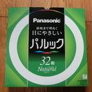 未使用パナソニック蛍光灯 パルック32形ナチュラル色