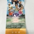 利府 女子プロゴルフトーナメントチケット