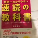 世界一わかりやすい 速読の教科書