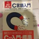 C言語入門 改訂第3版  アスキー出版