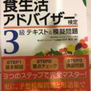 食生活アドバイザー検定 3級 本
