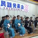 飯能市民謡連盟(飯民連)発表会