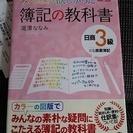 【美品】みんなが欲しかった 簿記の教科書 日商3級 商業簿記 第3版