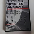 Internet Busuiness Academy Vol.1~...