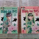 森川久美『Shang - hai 1945 』全2巻 文庫版