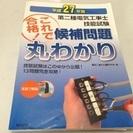 【第二種電気工事士】技能試験 候補問題丸わかり