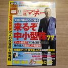 日経マネー2016年11月号(2016年9月21日発売号)
