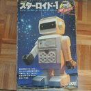 昭和レアロボット型ラジコン スターロイド1 1970年代