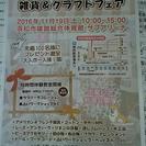 浜松 雑貨&クラフトフェアー