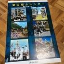 岸和田だんぢり祭り★平成29年の祭礼カレンダー2017年★