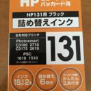 詰め替えインク HP用