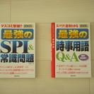 【本】マスコミ撃破!!最強のSPI&常識問題と時事用語