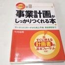 【事業計画】事業計画がしっかり作れる本