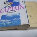 キャプテン2 6