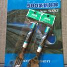 500系新幹線 クリアファイル スプーン フォーク