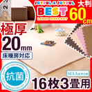 【新品・未使用】ジョイントマット 大判極厚20ミリ16枚
