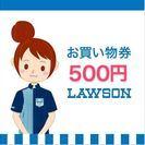 ローソンお買い物券500円 2枚 1000円分 期限9月30日 発...