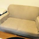 IKEA二人掛けソファ