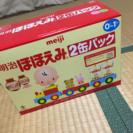 ほほえみミルク【二缶パック】