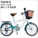 取りに来られる方に限定送料無料・配達不可【TJ-D】20インチ自転...