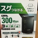 無線LANルーター開封済未使用品