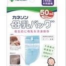 【新品未開封】カネソン 母乳バック50枚入
