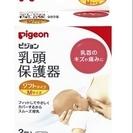 【中古品】乳頭保護器 授乳用ソフトタイプ Mサイズ