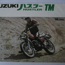 4/カタログ SUZUKI ハスラー TMシリーズ