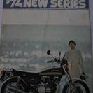 6/カタログ カワサキ 1974ニューシリーズ