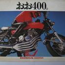 10/カタログ HONDA 4into1 400four