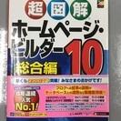 【解説書】ホームページビルダー10