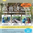2016年10月1日(土) 森普請プロジェクト