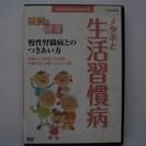 DVD     NHKきょうの健康 メタボと生活習慣病