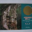 造幣局  世界自然遺産貨幣セット  「屋久島」