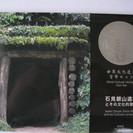 造幣局  世界文化遺産貨幣セット  「石見銀山遺跡とその文化的景観」