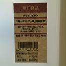 [8個セット]無印良品 ポリプロピレンクローゼットゲース(約幅44...