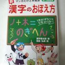 漢字のおぼえ方(美品!!)