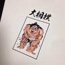 相撲グッズ 2016年 7種類16点