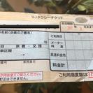 VISA タクシーチケット  1万円分