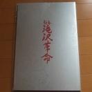 【美品】新春滝沢革命2009 パンフレット