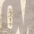 【美品】新春滝沢革命2010パンフレット