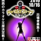 関西カラオケチャンピオンシップ   大規模なカラオケ大会!!参加者...