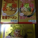 煮込んで食べる マルちゃん正麺